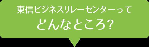 東信ビジネスリレーセンターってどんなところ?