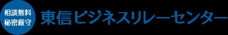 東信ビジネスリレーセンター