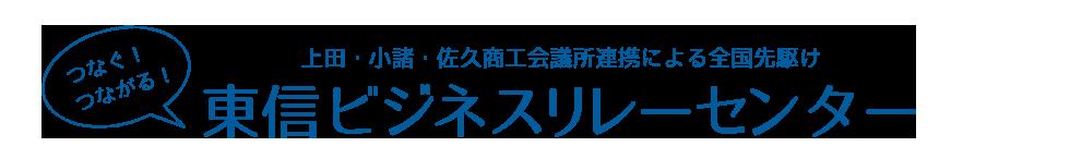 上田・小諸・佐久工会議所連携による全国先駆け東信ビジネスリレーセンター